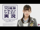 2016-12-19 NMB48 Ishizuka Akari no 10-jikan Dragon Quest Jikkyou (1 part)