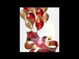 «С днём рождения!» под музыку Ирина Круг и Алексей Брянцев [vkhp.net] - День рож