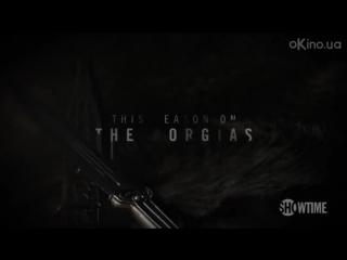 Борджиа (2011) трейлер