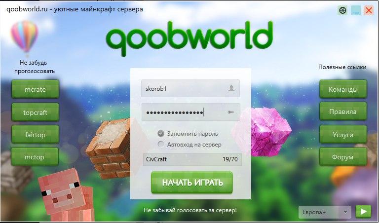 как узнать пароль игрока в майнкрафт на чужом сервере