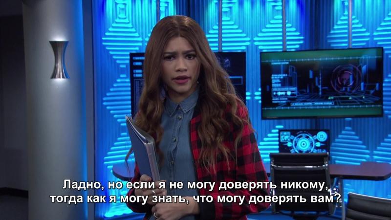 K.C. Undercover | Кей Си. Под прикрытием | 2 сезон 21 серия | SUB