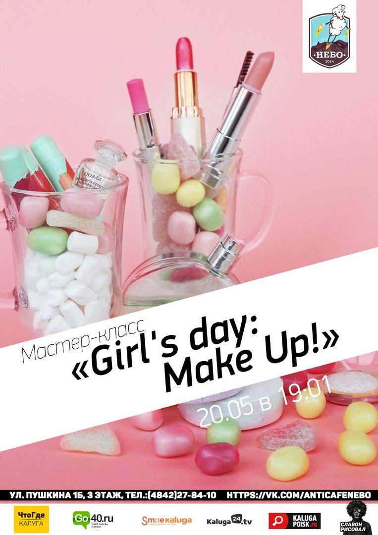 """Афиша Калуга Мастер-класс: """"Girl's day: Make Up!"""""""