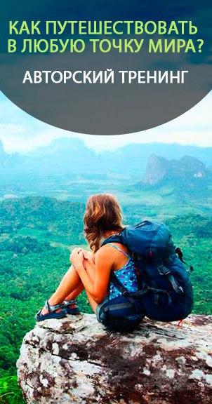 Афиша Калуга Как путешествовать в любую точку мира?