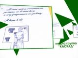 Промо Каскад-медиа Презентация 50s