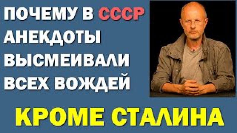 Дмитрий Пучков (Гоблин) Почему анекдоты в СССР высмеивали всех вождей, кроме Сталина