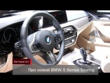 NEWS Авторитет BMW 5