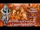 Английские колонии в Северной Америке рус. Новая история