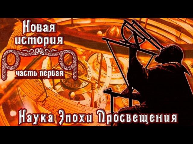 Наука Эпохи Просвещения (рус.) Новая история