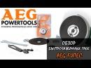AEG FixTec - обзор быстрозажимных гайек для УШМ болгарок