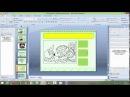 Создание интерактивного тренажера с применением технологического приёма «Интерактивная раскраска в п