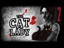 Прохождение The Cat Lady 2 Добро пожаловать в психушку
