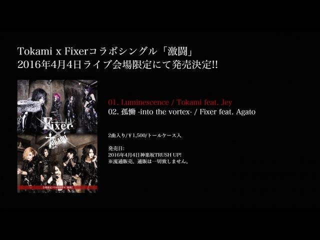 Tokami x Fixer コラボシングル「激闘」