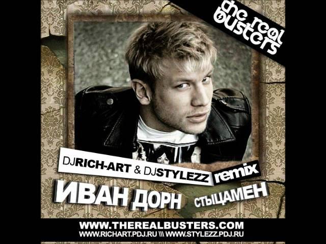 Иван Дорн - Стыцамэн (DJ RICH-ART DJ STYLEZZ Remix)