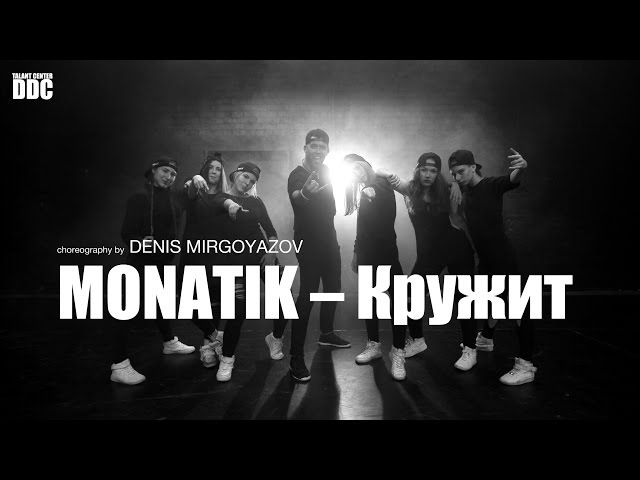 MONATIK – Кружит choreography by DENIS MIRGOYAZOV | Talant Center DDC