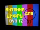 Простая ТВ антенна для цифровых каналов 💯 качественный приём сигнала
