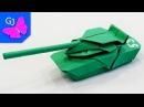 Оригами Танк из бумаги №3 Поделка для мальчиков