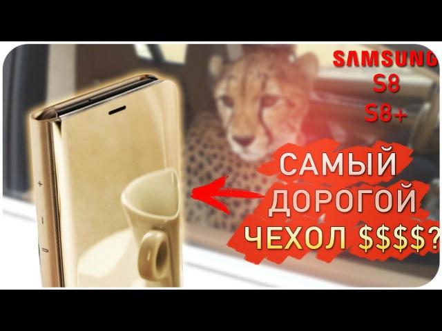 ОБЗОР ОРИГИНАЛЬНЫХ ЧЕХЛОВ ДЛЯ SAMSUNG GALAXY S8 и S8 Plus