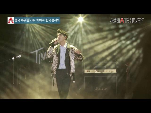2016-06-26 許魏洲韓國演唱會 慢慢走 高清 黃景瑜