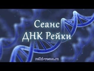 Сеанс ДНК Рейки(Рэйки)