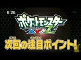 Anime Pokémon XY&Z Episodes 31 Preview P2