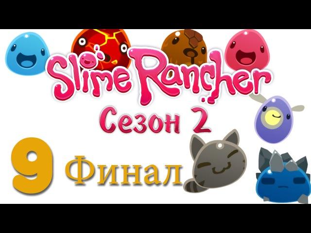 Slime Rancher - прохождение игры на русском - Сезон 2 [9] v0.3.5c ФИНАЛ