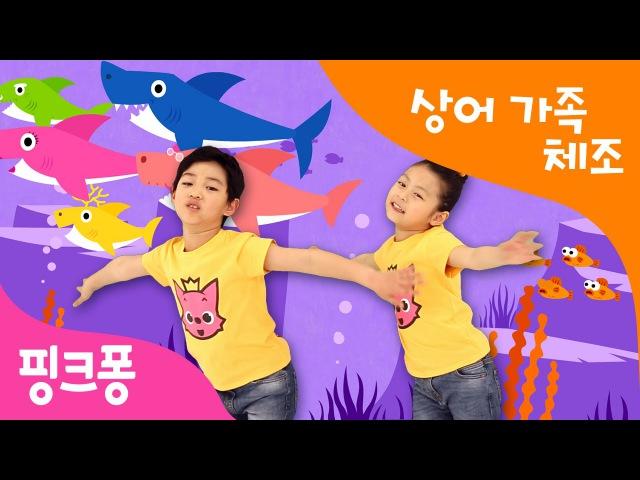 상어 가족 체조 | 아기 상어 체조 | 핑크퐁 체조 | 핑크퐁! 인기동요