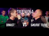 TRUEщоба Clash №1 (DINAST vs Биолог Толя)