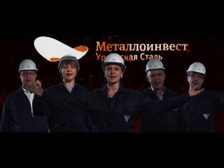 10 лет вместе в Металлоинвесте Уральская сталь