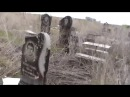 Расстрелянные памятники НОВО ИГНАТЬЕВСКОЕ кладбище 23 04 17 г Донецк