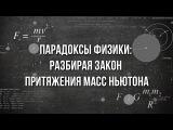Дмитрий Перетолчин. Вадим Ловчиков. Парадоксы физики разбирая закон притяжени ...