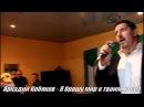 Аркадий Кобяков - Я брошу мир к твоим ногам