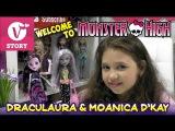 Новые куклы Монстер Хай Moanica D`Kay и Draculaura Welcome to Monster High