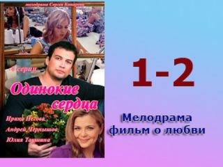 Одинокие сердца 1 и 2 серия - русская мелодрама, романтический сериал
