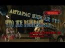 Themega x20 Antharas 14/02/2016