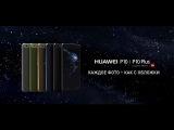 Музыка из рекламы Huawei P10