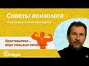 Христианство - вера сильных личностей. Психолог, психотерапевт Белорусов С. А.