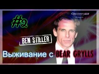 Звездное выживание с Беаром Гриллсом (Бэн Стиллер)
