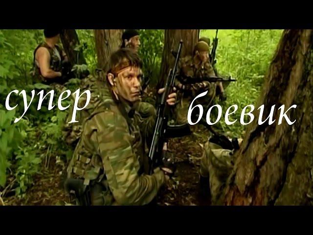 ФИЛЬМ СОЛДАТЫ УДАЧИ (2016). Русские боевики в хорошем качестве