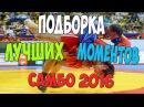 SAMBO-САМБО 2016 Лучшие броски