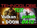 Тест API Vulkan в DOOM и patch DX12 в Rise of the Tomb Rider