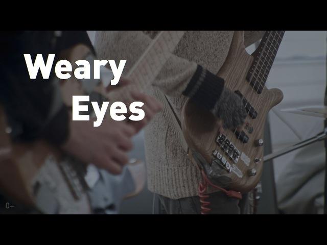 Weary Eyes - Illuminate You | СВОИ