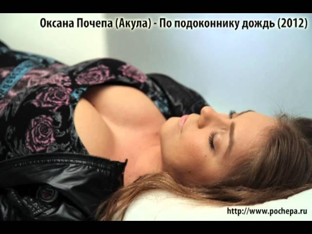 Оксана Почепа (Акула) - По подоконнику дождь (2012)