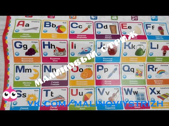 Интерактивный плакат Говорящая азбука, обучающий Английский алфавит