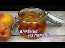 Персиковое варенье Все спрашивают рецепт после того как его попробуют