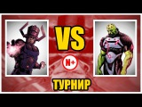 Турнир Marvel vs DC: Галактус против Брейниака / Negative PLUS