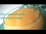 Яблочное пюре  Пюре из яблок рецепт приготовления Постные блюда (Рецепт MasterVkusa)