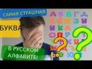 =Самая Страшная Буква в Русском Альфавите!