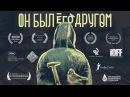 ОН БЫЛ ЕГО ДРУГОМ HE WAS HIS FRIEND 2016 Короткометражный фильм short film