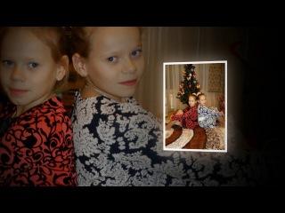 Две сестры - две верные подруги