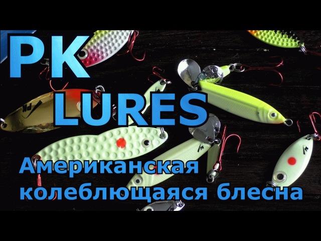 Колеблющаяся блесна PK LURES светящиеся блесны красота и качество уловистая блес